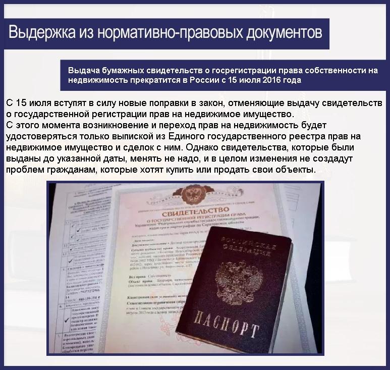 Выдача бумажных свидетельств о госрегистрации права собственности на недвижимость прекратится в России с 15 июля 2016 года