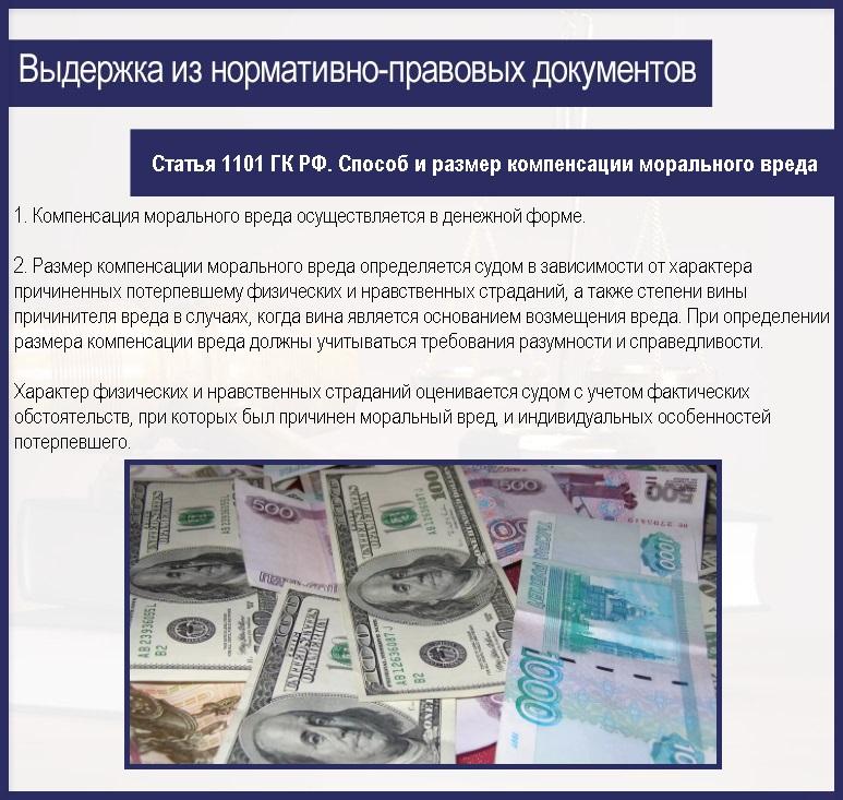 Изображение - Как получить компенсацию за моральный ущерб по зарплате hoiuq-vE9LA-71