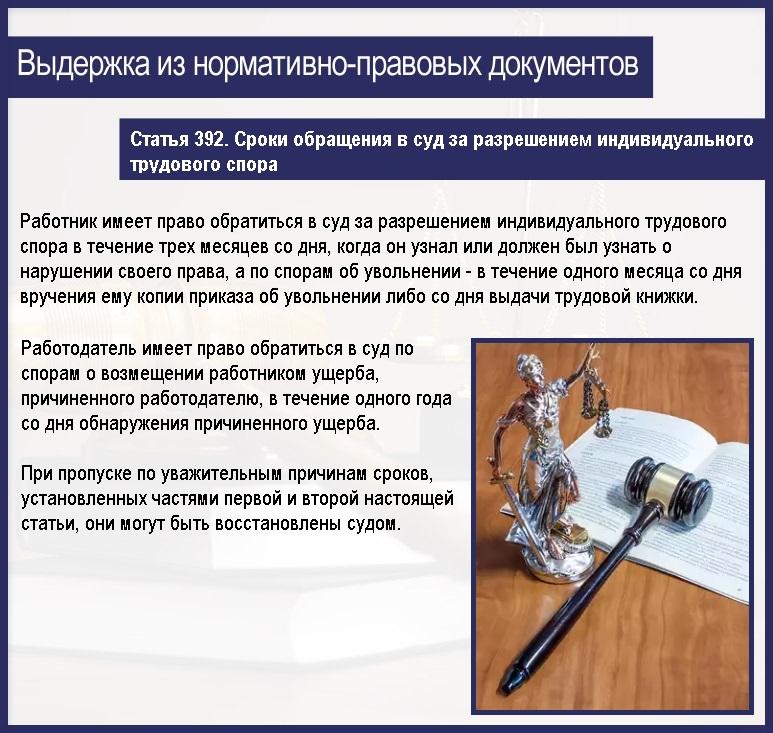 Статья 392. Сроки обращения в суд за разрешением индивидуального трудового спора