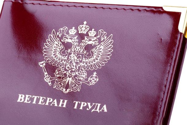 Ветеран труда, как получить в Московской области такое звание