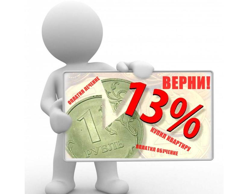 В России НДФЛ составляет 13%, которые можно вернуть за лечение зубов, покупку квартиры , обучение и еще за некоторые категории затрат