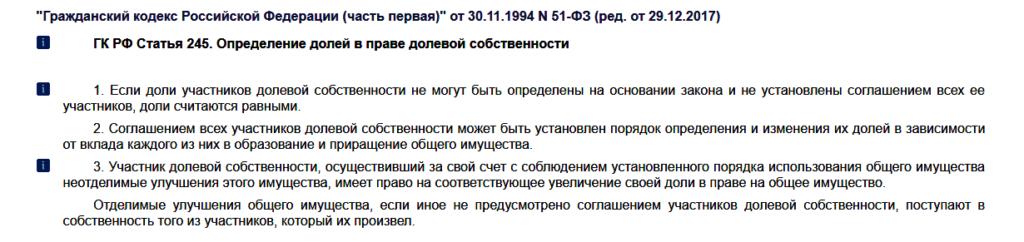 ГК РФ Статья 245