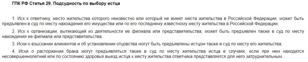 ГПК РФ Статья 29
