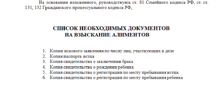 как подать на алименты украина