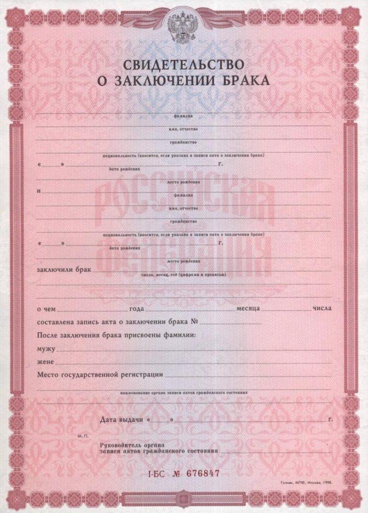 Если гражданин состоит в брачных узах, то необходимо предоставить ксерокопию свидетельства о заключении брака