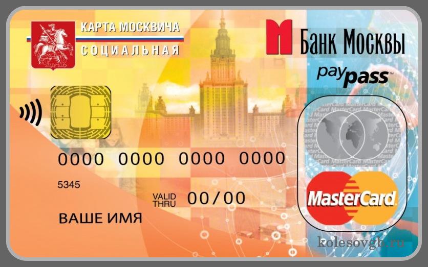 Инвалиды I категории, имеющие место жительство в Москве, способны стать обладателями социальной карты