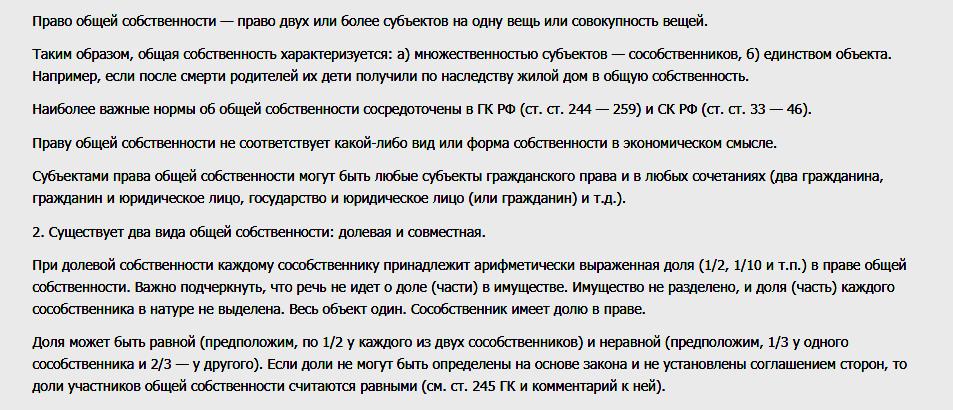 Комментарии к ГК РФ
