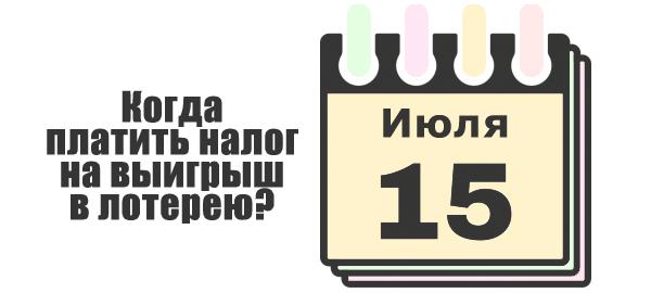 Крайний срок оплаты налога на выигрыш в лотерею – 15 июля следующего года