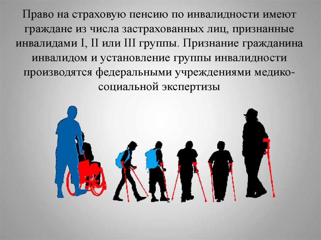 Какие льготы имеет инвалид 3 группы, какие получает доплаты