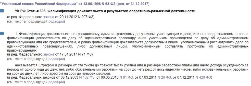 Меры наказания за фальсификацию согласно Статьи 303 УК РФ