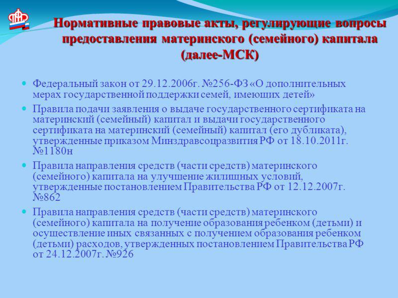 юридическая консультация материнскому капиталу