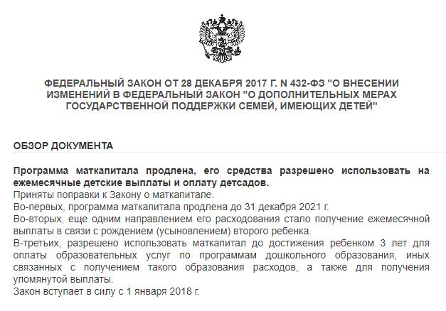 Обзор документа ФЗ №432 от 28.12.2017