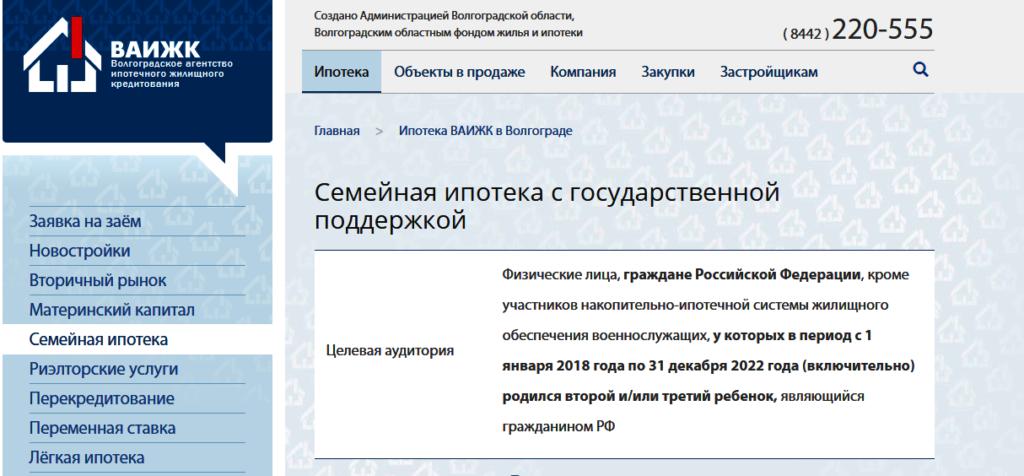 О семейной ипотеке Волгоградской области