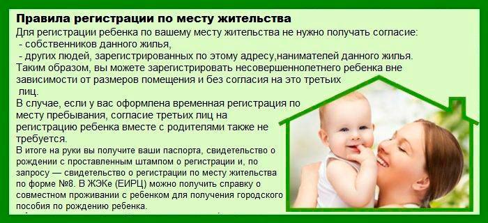 Правила процедуры прописки новорожденных
