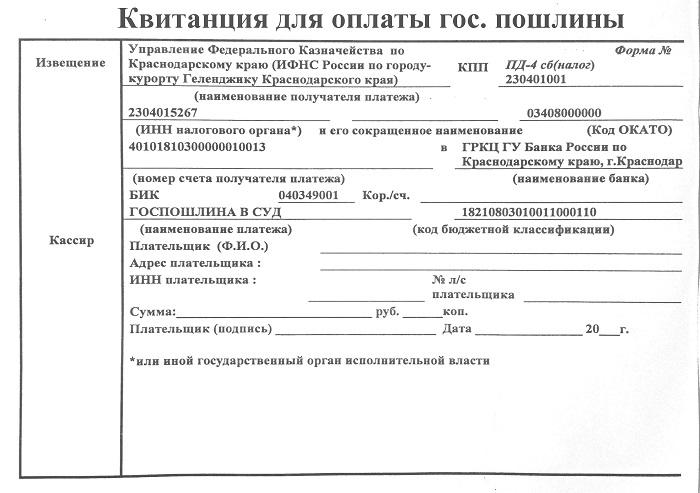 Пример квитанции об оплате