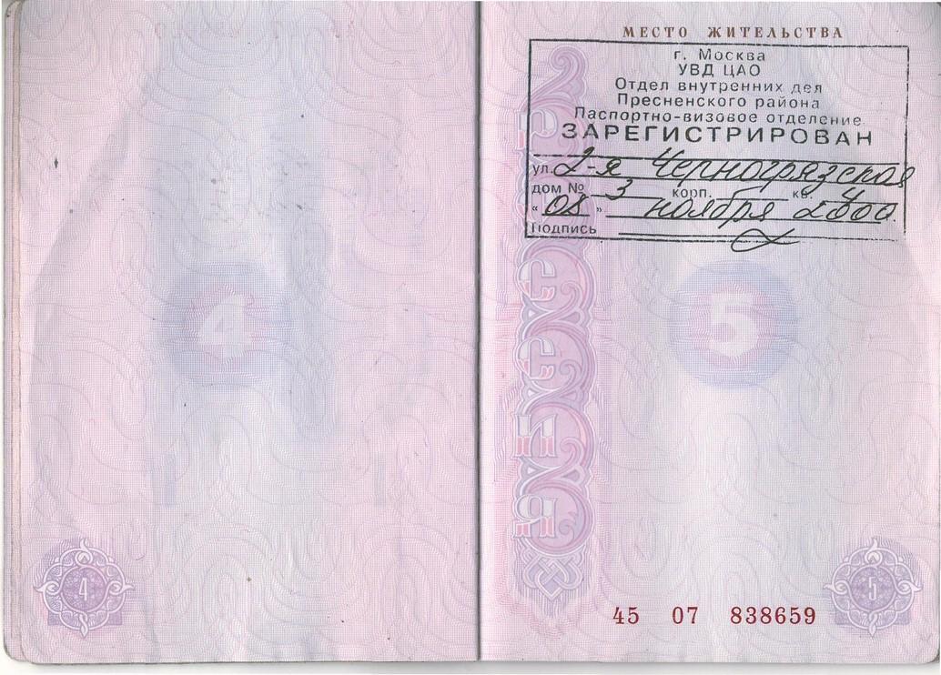фото прописка в паспорте