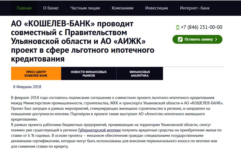 Программа льготного ипотечного кредитования АО «Кошелев-Банк» совместно с АО АИЖК РФ