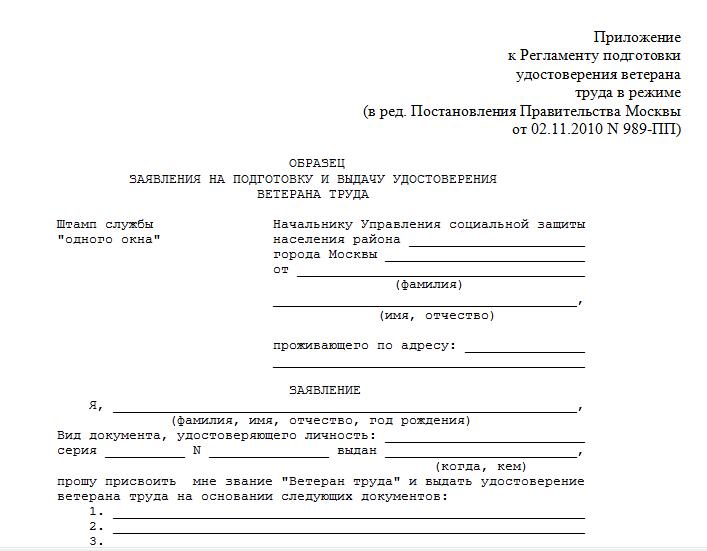 Произвести составление заявления на подготовку и получения государственной награды «Ветерана труда»