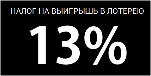 Процент налога на победу в лотерее