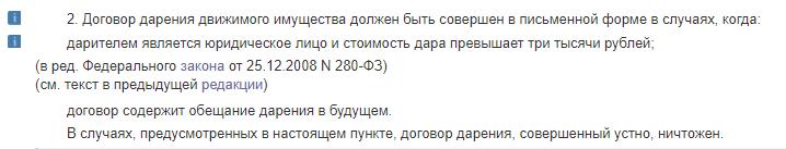 П. 2 ст. 574 ГК РФ