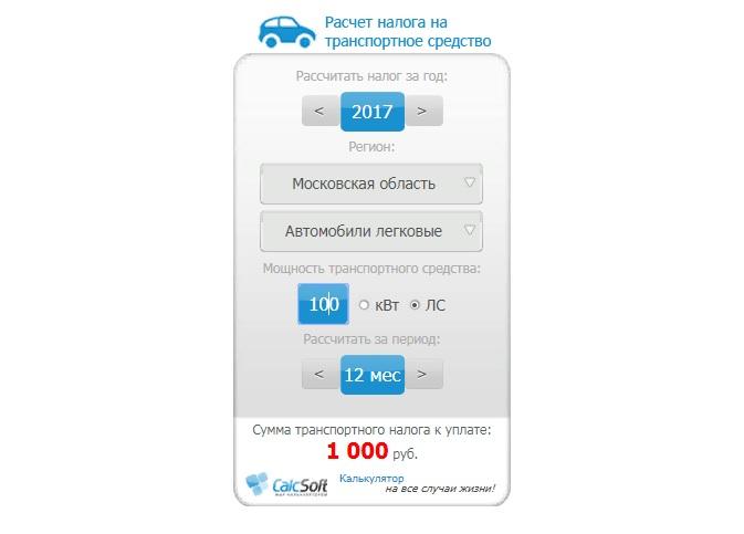 Расчет налога на транспортное средство