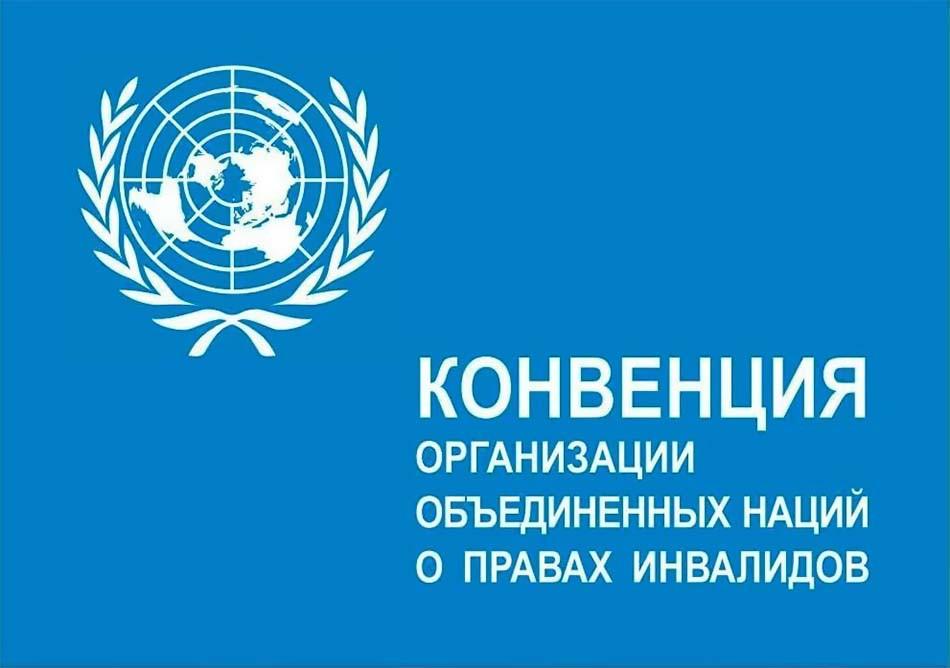 Россия присоединилась к Конвенции о правах инвалидов