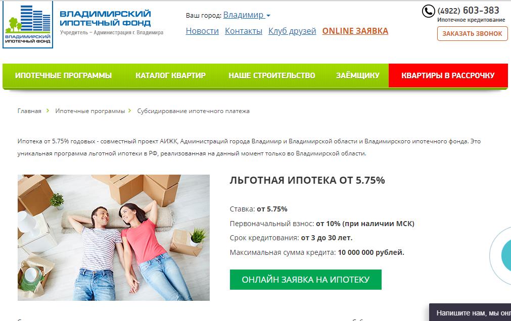 Сайт АИЖК Владимирской области