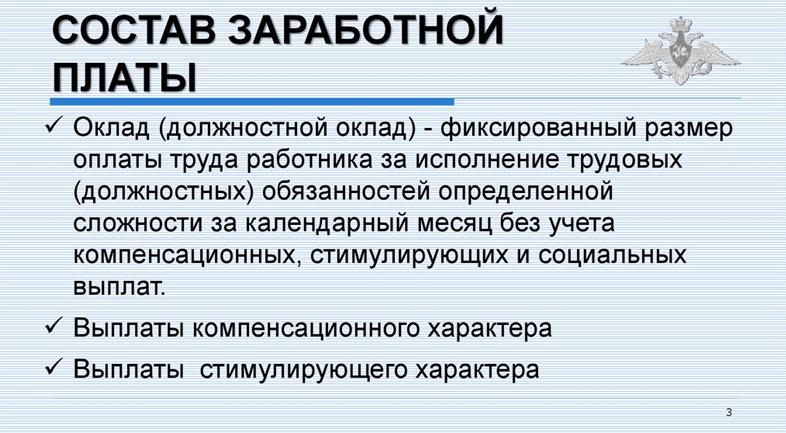 Состав заработной платы согласно 191 статье Трудового кодекса РФ