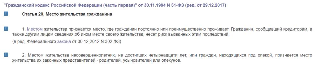 Статья 20 ГК РФ