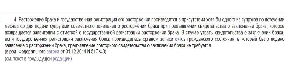 Статья 33 часть 4 СК РФ