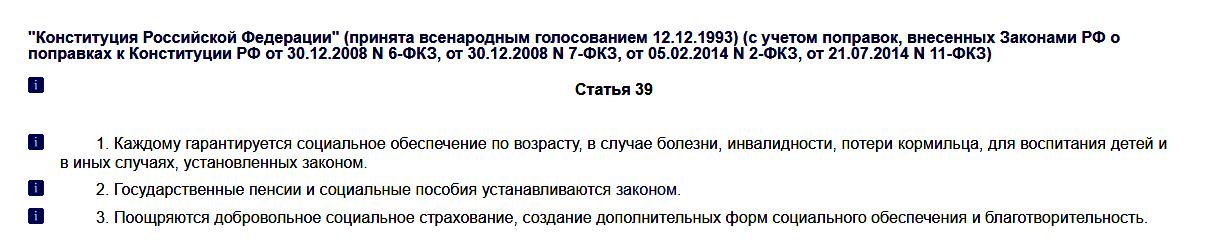 Статья 39 Конституции РФ