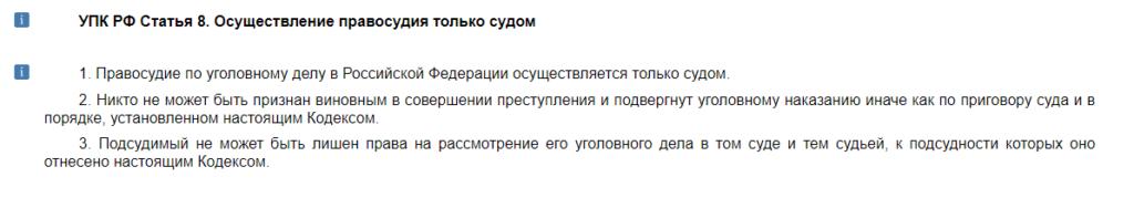 Статья 8 УПК РФ