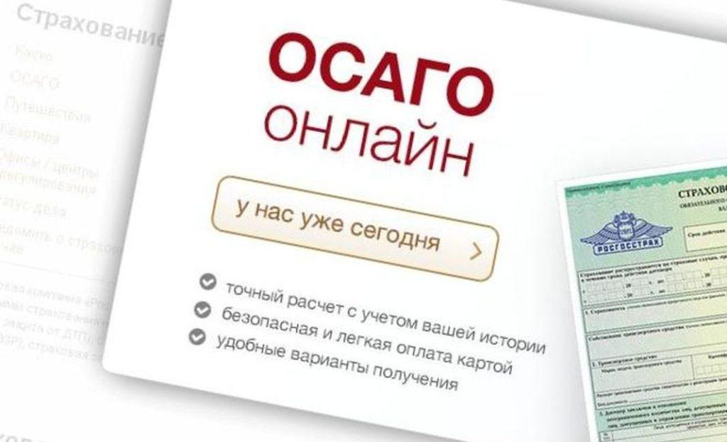 С 2017 года можно оформлять ОСАГО в электронном виде