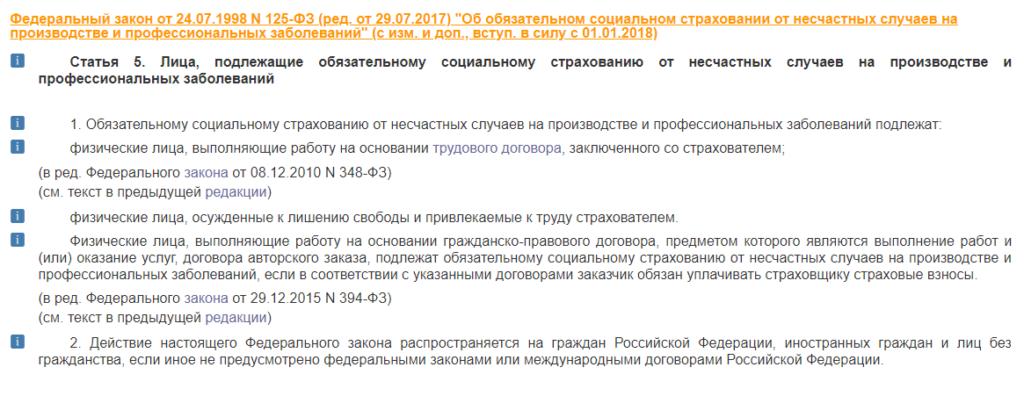 Федеральный закон от 24.07.1998 N 125-ФЗ