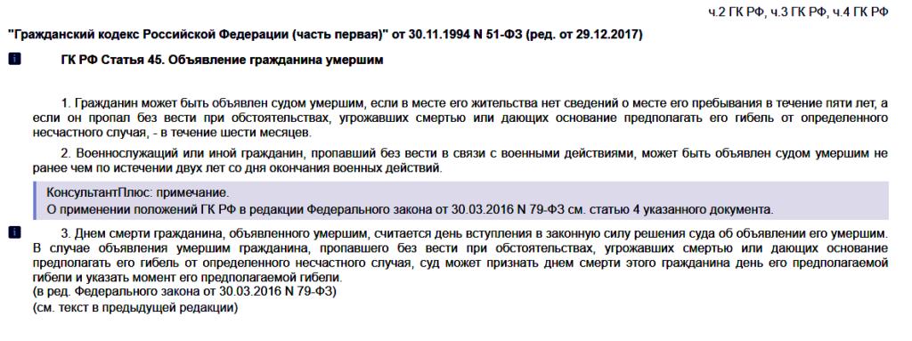 Часть ст. 45 ГК РФ