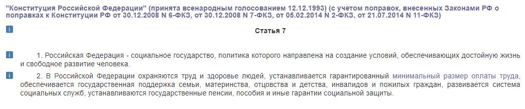 Статья 7 Конституции РФ