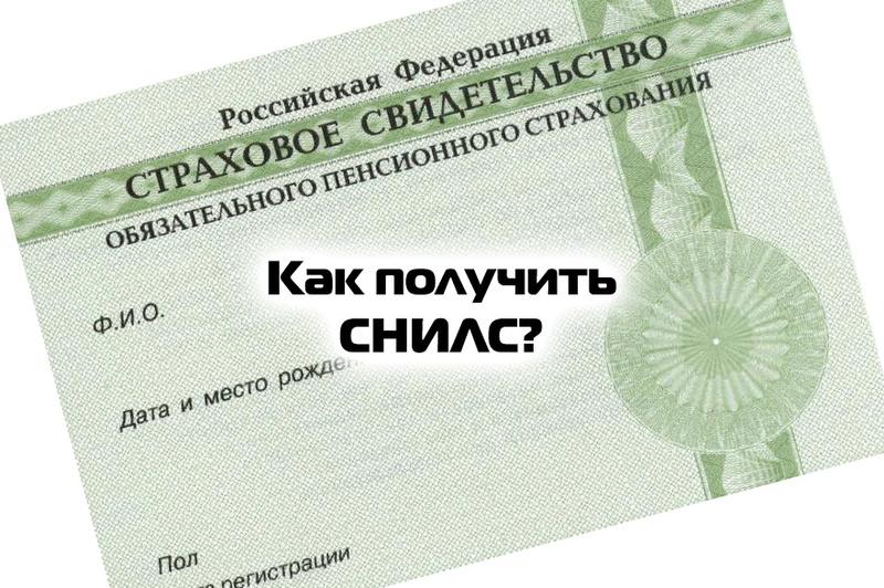 Оформление СНИЛС - документы для получения СНИЛС