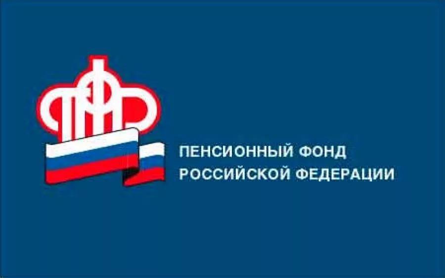Для получения ежемесячных денежных выплат необходимо обратиться в Пенсионный Фонд РФ