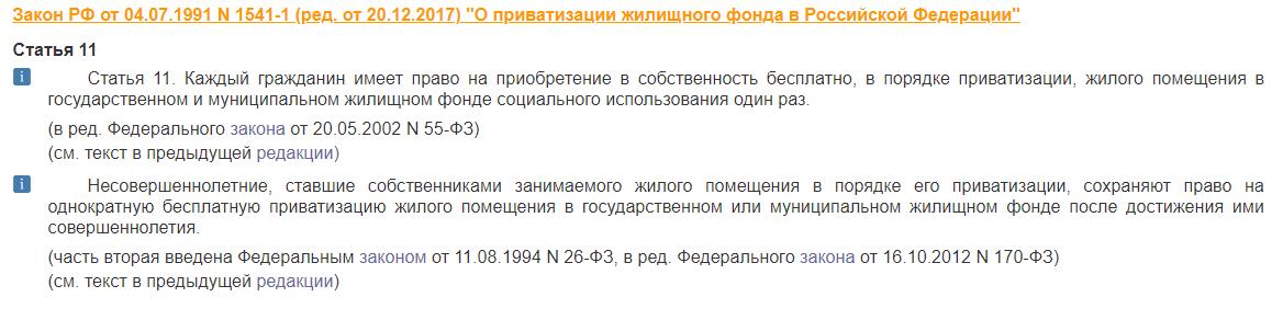 """Закон РФ от 04.07.1991 N 1541-1 (ред. от 20.12.2017) """"О приватизации жилищного фонда в Российской Федерации"""""""