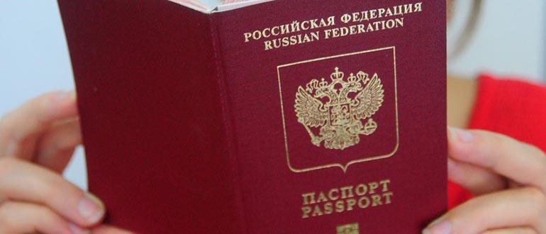 Замена загранпаспорта в МФЦ - пошаговая инструкция