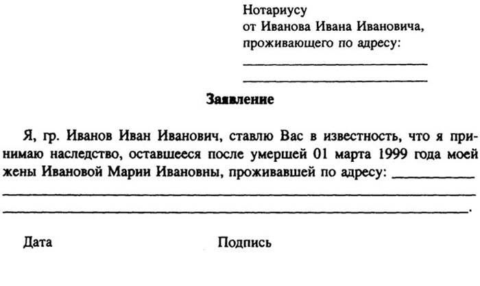 Заявление, которое подается гражданином, вступившим в наследство