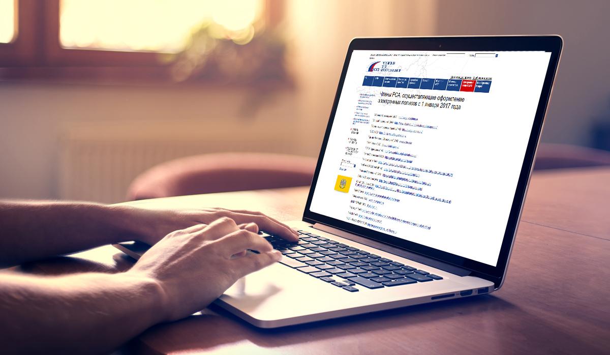 Как оформить онлайн полис ОСАГО