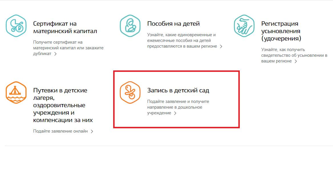 """Нажимаем """"Запись в детский сад"""""""
