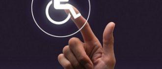 Налоговые льготы для инвалидов 2 и 1 группы