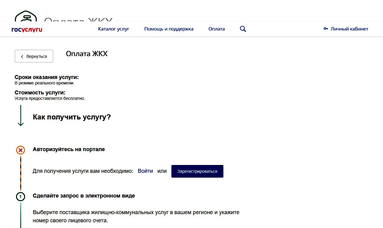 На сайте «Госуслуги» есть возможность написать заявление онлайн на предоставление субсидии