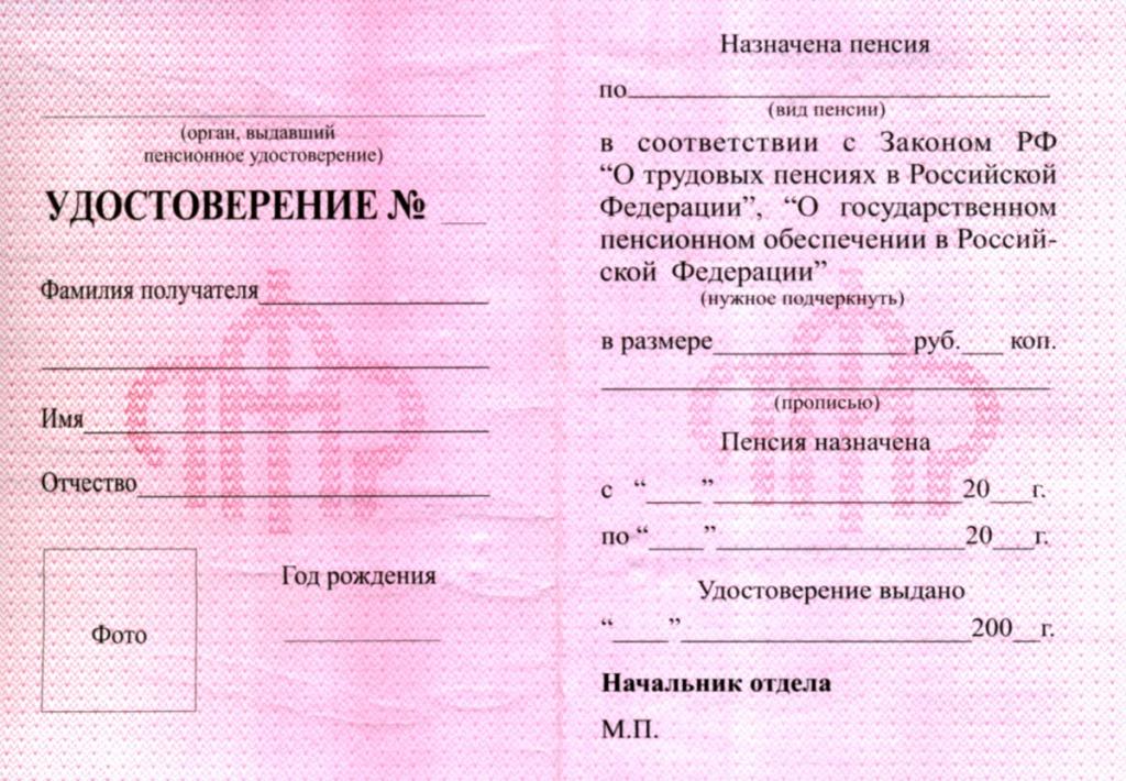 Образец удостоверения пенсионера