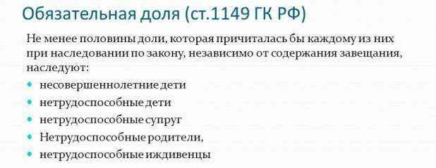Обязательная доля. Ст. 1149 ГК РФ