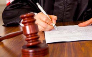 Недоверие судье в гражданском процессе