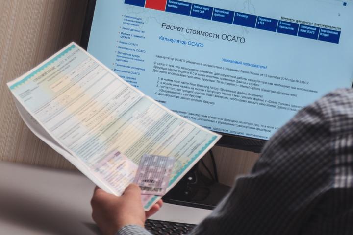 Оформление электронного ОСАГО стало возможным с 01.01.2015 г