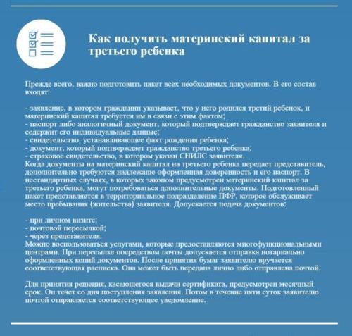 Пакет документов для получения сертификата на материнский капитал